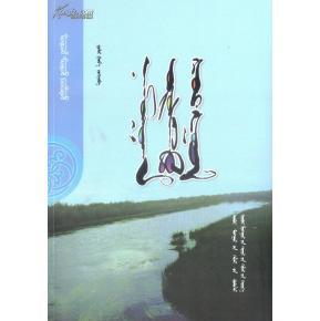 静静的辉河:蒙古文