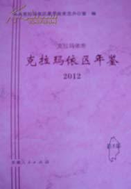 克拉玛依市克拉玛依区年鉴.2012