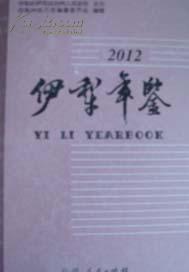 伊犁年鉴.2012