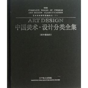 艺术设计学科基础教程.下