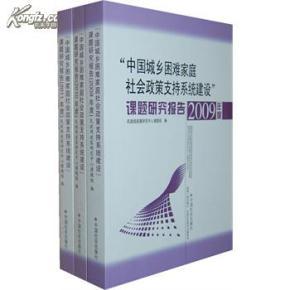 """""""中国城乡困难家庭社会政策支持系统建设""""课题研究报告(2009-2011)"""