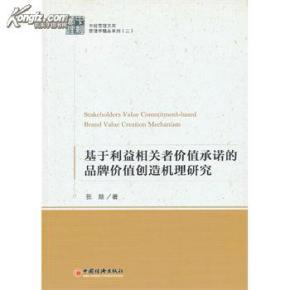 中经管理文库·管理学精品系列(2):基于利益相关者价值承诺的品牌价值创造机理研究