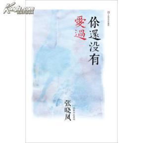 张晓风经典作品系列:你还没有爱过