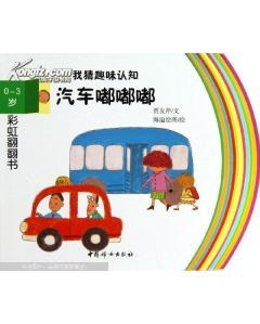 彩虹翻翻书·我猜趣味认知(0-3岁):汽车嘟嘟嘟