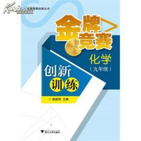 金牌竞赛创新丛书:金牌竞赛创新训练·化学(9年级)