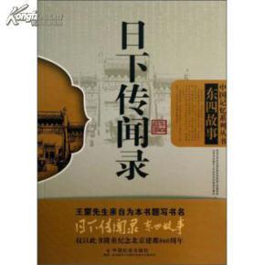 中国记忆系列丛书·东四故事:日下传闻录