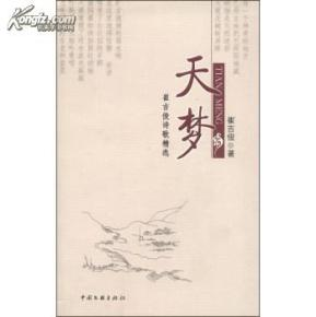 天梦:崔吉俊诗歌精选