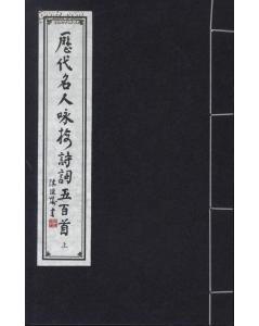 历代名人咏梅诗词五百首