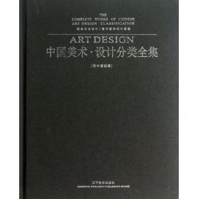 视觉传达设计:图书整体设计基础
