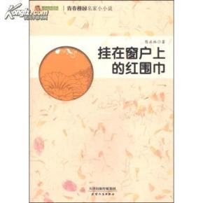巅峰阅读文库·青春校园名家小小说:挂在窗户上的红围巾