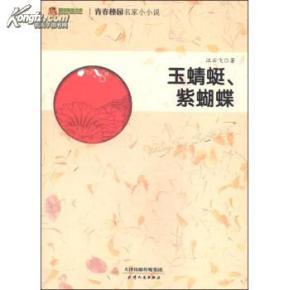 巅峰阅读文库·青春校园名家小小说:玉蜻蜓、紫蝴蝶