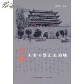 太原:历史深处走来的城