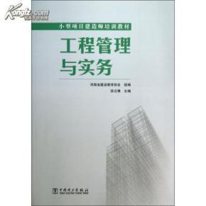 工程管理与实务/小型项目建造师培训教材