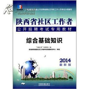 京佳教育·陕西省社区工作者公开招聘考试专用教材:综合基础知识(2014最新版)