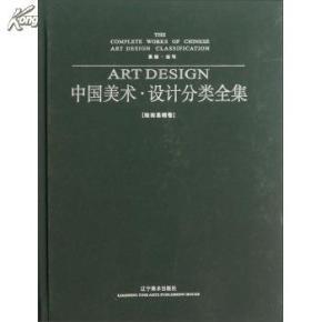 素描·速写:中国美术·设计分类全集(绘画基础卷)