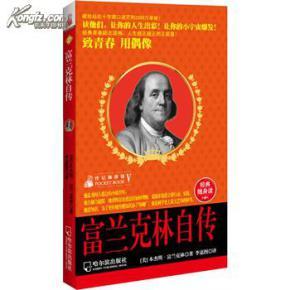 传记袖珍馆(5):富兰克林自传