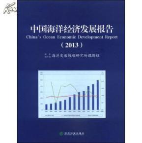中国海洋经济发展报告(2013)