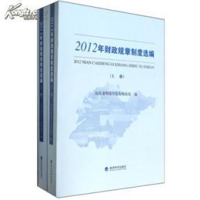2012年财政规章制度选编