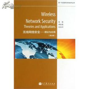 新一代信息科学与技术丛书·无线网络安全:理论与应用(英文版)
