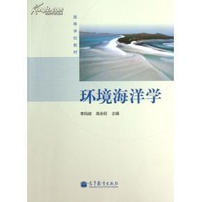 高等学校教材:环境海洋学