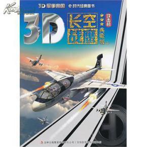 《3D军事帝国——长空战鹰-攻击机》