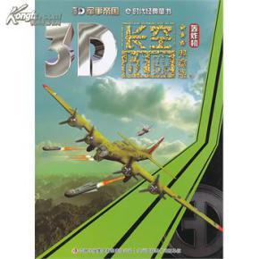 《3D军事帝国——长空战鹰-轰炸机》