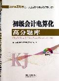 2014深圳市会计从业资格无纸化考试专用教材:初级会计电算化高分题库