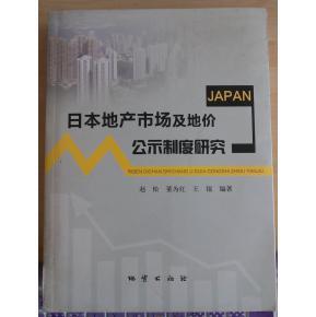 日本地产市场及地价公示制度研究