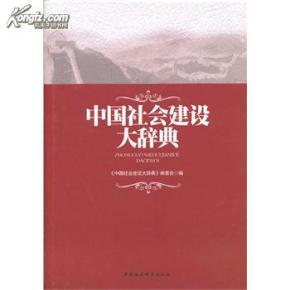 中国社会建设大辞典