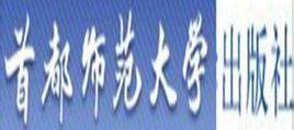北京首都师范大学出版社