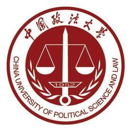 中国政法大学社