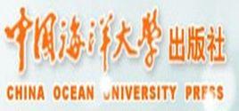 中国海洋出版社