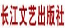 长江文艺出版版社