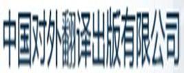 中国对外翻译出版社公司