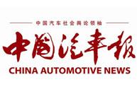 中国汽车报社