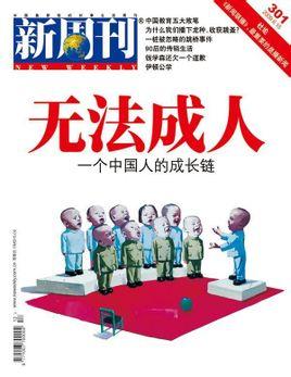 《新周刊》杂志社