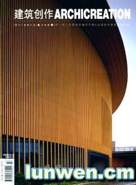 建筑创作杂志社
