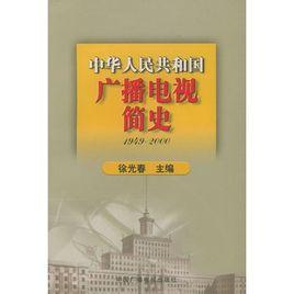 中国人民广播电视出版社