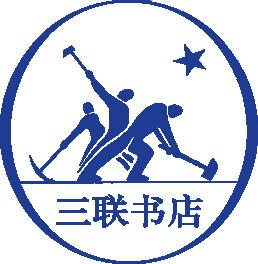 生活·读书·新知三联书店