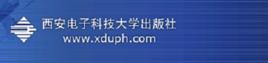 西安电子科技大学出版社