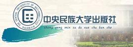 中央民族大学出版社