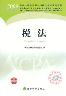 濟科學出版社