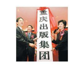 重庆出版集团