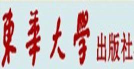 東華大學出版社