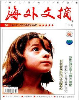 海外文摘杂志社