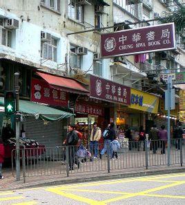 香港中华书局