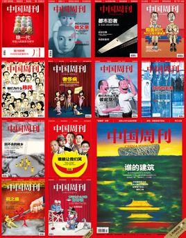 《中国周刊》杂志社