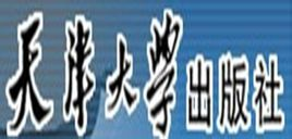 天津大學出版社