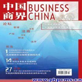 中国《收藏》杂志社