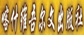 喀什维吾尔文出版社